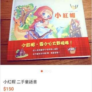 🚚 小紅帽 童書