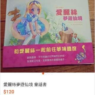 🚚 愛麗絲夢遊仙境 童書