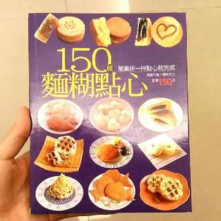 料理美食甜點書