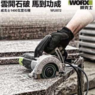 (高速)Worx 雲石機WX072