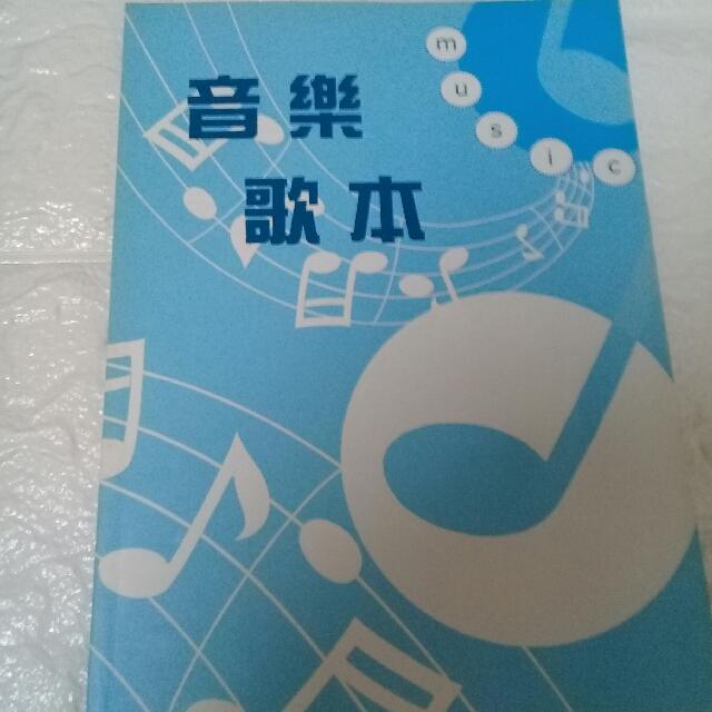(二手)流行音樂歌本 #教科書出清