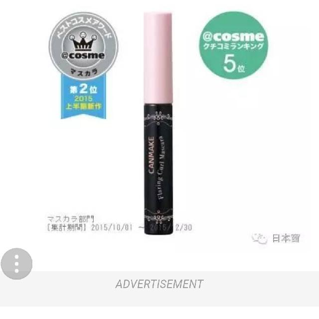 日本CANMAKE黑棕色睫毛膏 茶色睫毛膏