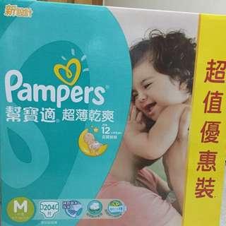 幫寶適Pampers 超薄乾爽 M中號204片 嬰兒紙尿褲