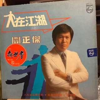 関正傑黑膠唱片