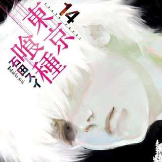 Tokyo Ghoul 东京食种 Chinese Comics 1-14 Complete