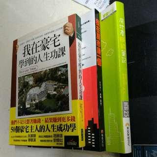 我在豪宅學到的人生功課,我在房市賺一億,房地產賺錢筆記