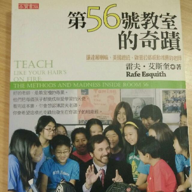 第56號教室的奇蹟#教科書出清