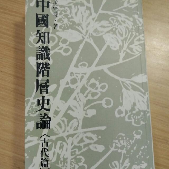 中國知識階層史論/余英時#教科書出清