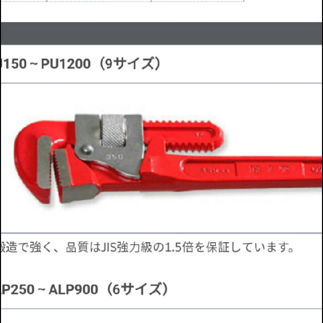 管鉗/水管鉗 PU1200(日製)幫你省運費#手滑買太多