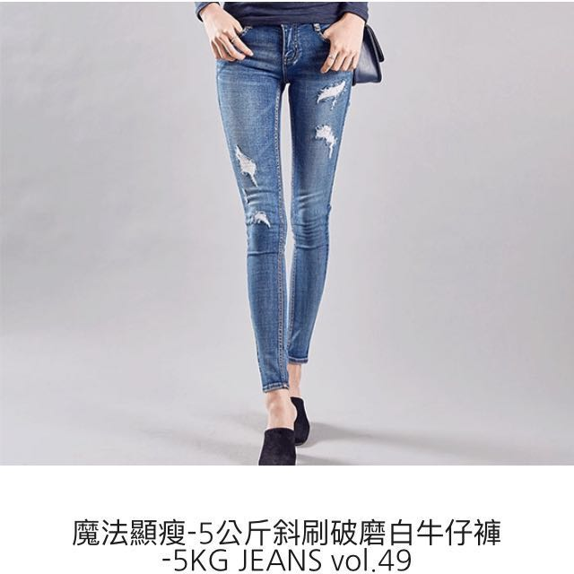 Chuu -5kg牛仔褲 刷破 #含運最划算