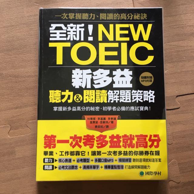 📚(免運)新多益NEW TOEIC聽力&閱讀