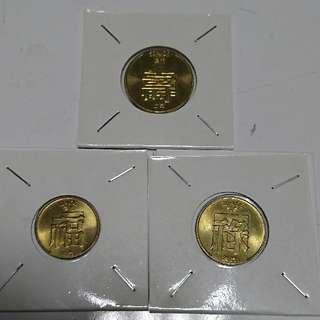 1982-1988年澳門福祿壽錢幣3枚合售