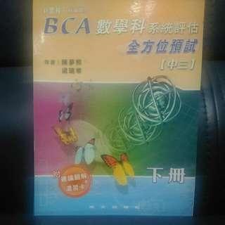 BCA 數學練習(中三)
