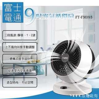 【富士電通】9吋空氣循環扇 FT-FM093