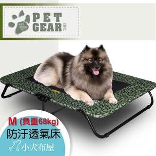 【美國Pet Gear】毛 小孩 床中型犬用《寵物防汙通風架高床 M號》寵物 透氣 床 *寵物收納床*防水☆小犬布屋