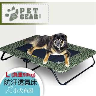 ☆小犬布屋【美國Pet Gear】大狗訓練床128X89cm《寵物防汙通風架高床 L號》架高設計可避免地板濕氣