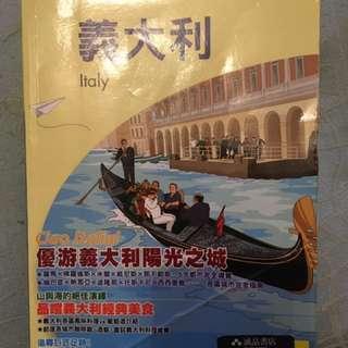 意大利旅遊書