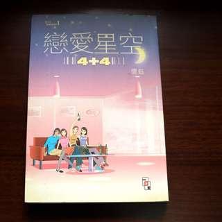 [二手] 戀愛星空4+4 | 作者:懷鈺