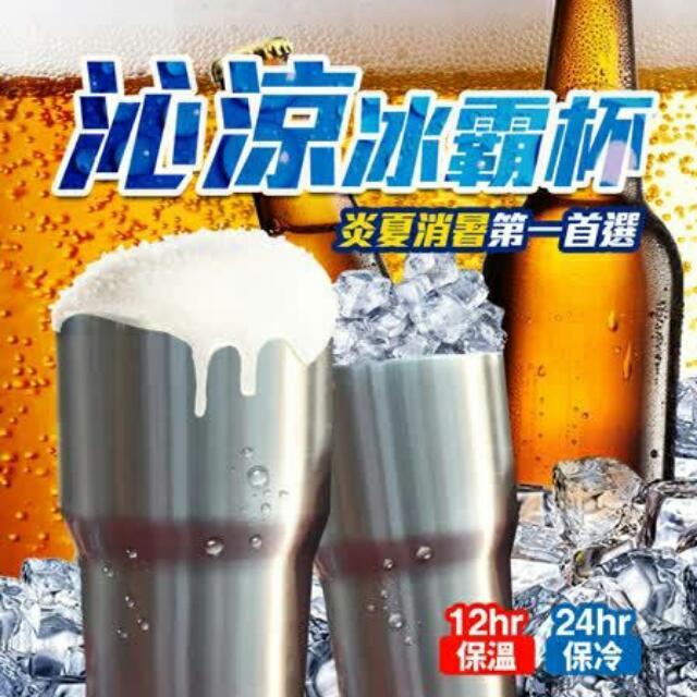 冰霸杯900ML 買一送一免運宅配+高雄貨到付款 NT$598  是歐爸,就要買冰霸! 夏天到了,你需要用金屬杯喝飲料才夠酷涼阿~ 外面將近40度高溫,但是冰霸杯馬上幫你降溫,心情大好,就是爽快^O^  304不鏽鋼雙層冰霸杯900ML附杯蓋(2入組)*1 商品規格  款式:304不鏽鋼保冰杯保溫杯 容量:約900ml 顏色:金屬銀