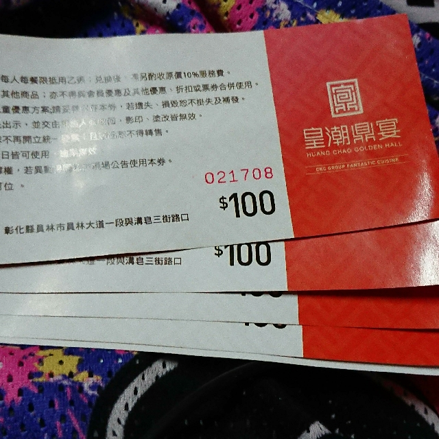 新開幕潮港城皇潮鼎宴「太陽百匯百元抵用票卷」4張