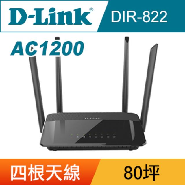 D-Link AC1200 DIR-822 無線路由器