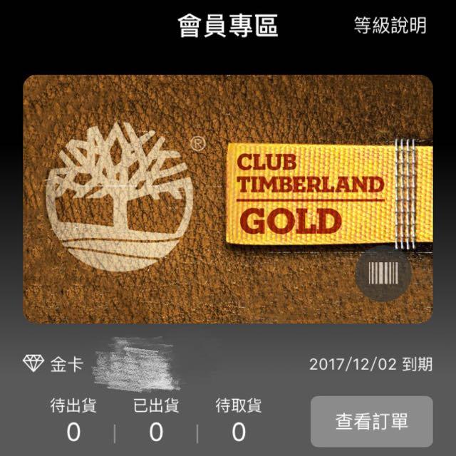 Timberland 金卡分享