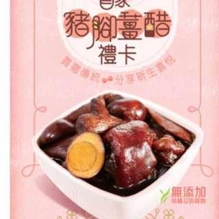 鴻福堂薑醋禮券(原價$60,只售$42)
