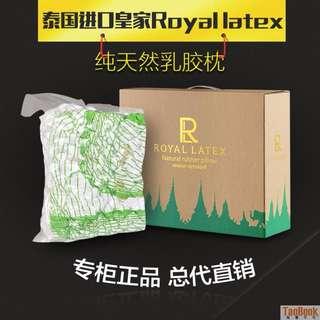 🚚 泰國皇家Royal Latex 天然乳膠枕 護頸 成人兒童頸椎枕 橡膠記憶枕頭