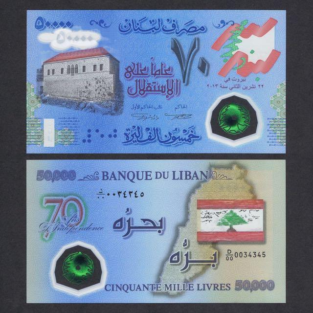 2013 LEBANON 50,000 50000 LIVRES POLYMER P-96 UNC *COMMEMORATIVE*