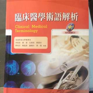 醫學術語 護理師 工具書