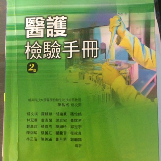 護理師 工具書 檢驗手冊