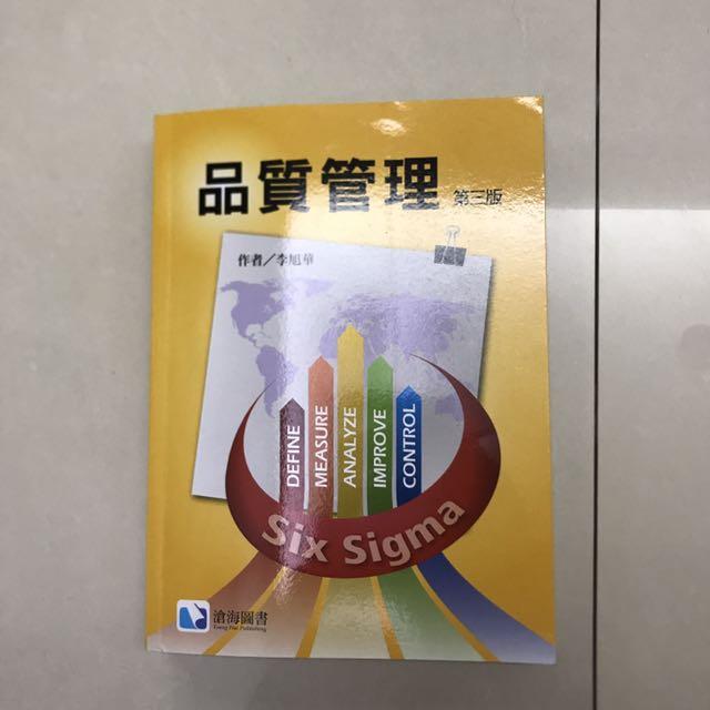 品質管理 第三版 李旭華 滄海圖書