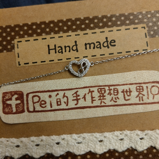 純銀 無限愛 手鍊 另有 蠶絲蠟線 訂製手環 腳鏈
