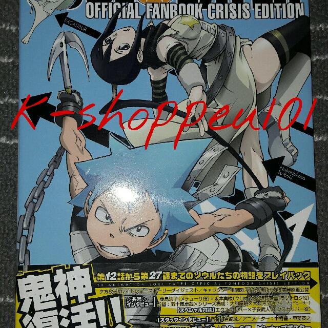 Soul Eater Official Fanbook Crisis Edition