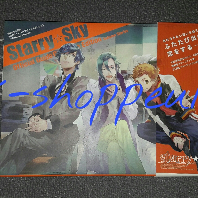 Starry Sky Official Guide Complete Edition Autumn Stories