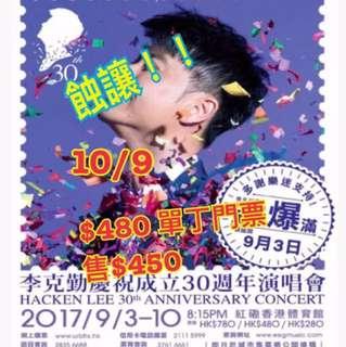 李克勤 演唱會 香港 2017