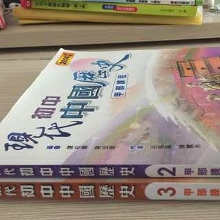 現代初中中國歷史2&3