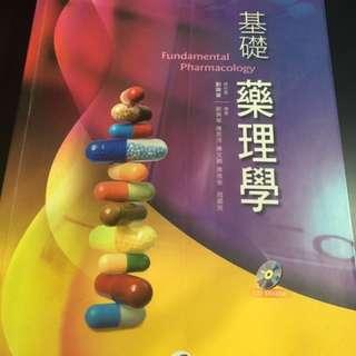 華杏(基礎藥理學)