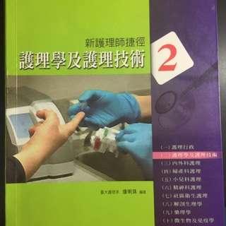 新護理師捷徑(二)護理學及護理技術