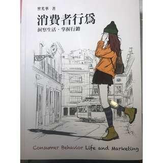 消費者行為_前程出版社