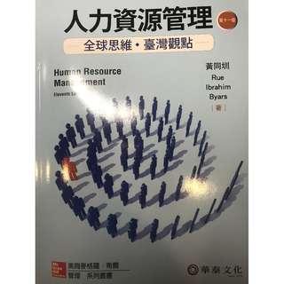人力資源管理_華泰文化
