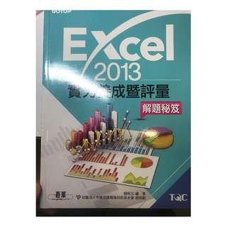 EXCEL 2013_解題秘笈_碁峯資訊