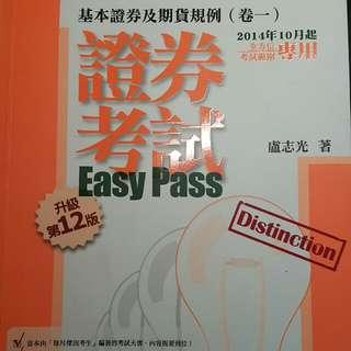 《證券考試Easy Pass™-基本證券及期貨規例(卷一)》【升級第12版】