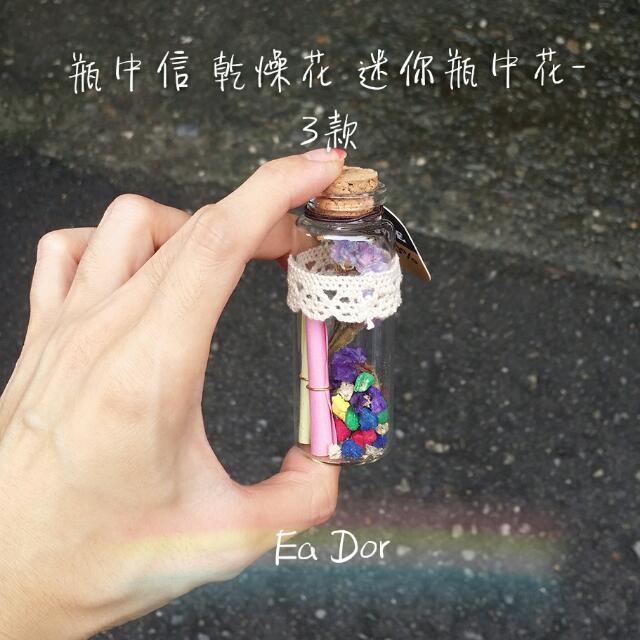 瓶中花 乾燥花