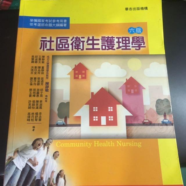 華杏(社區衛生護理學) 六版