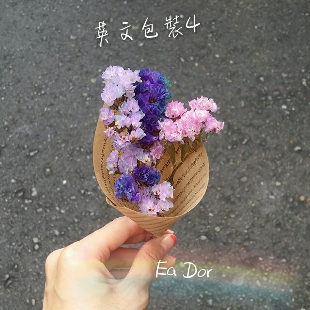 甜心之戀 乾燥花