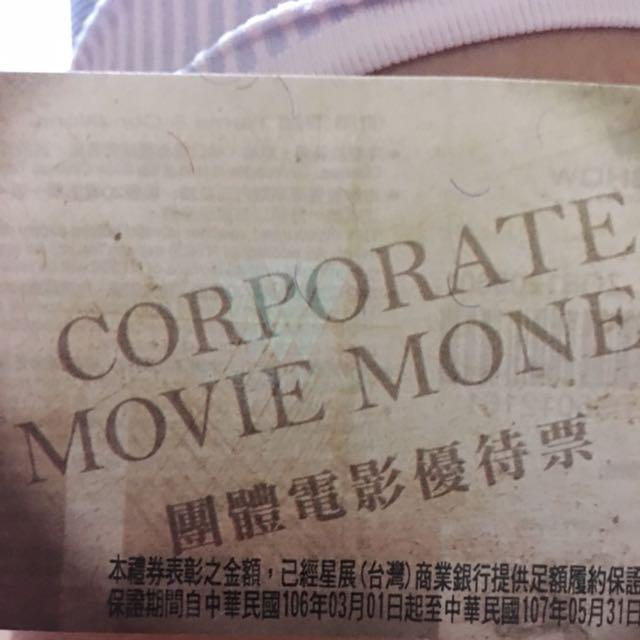 收一張 威秀電影票