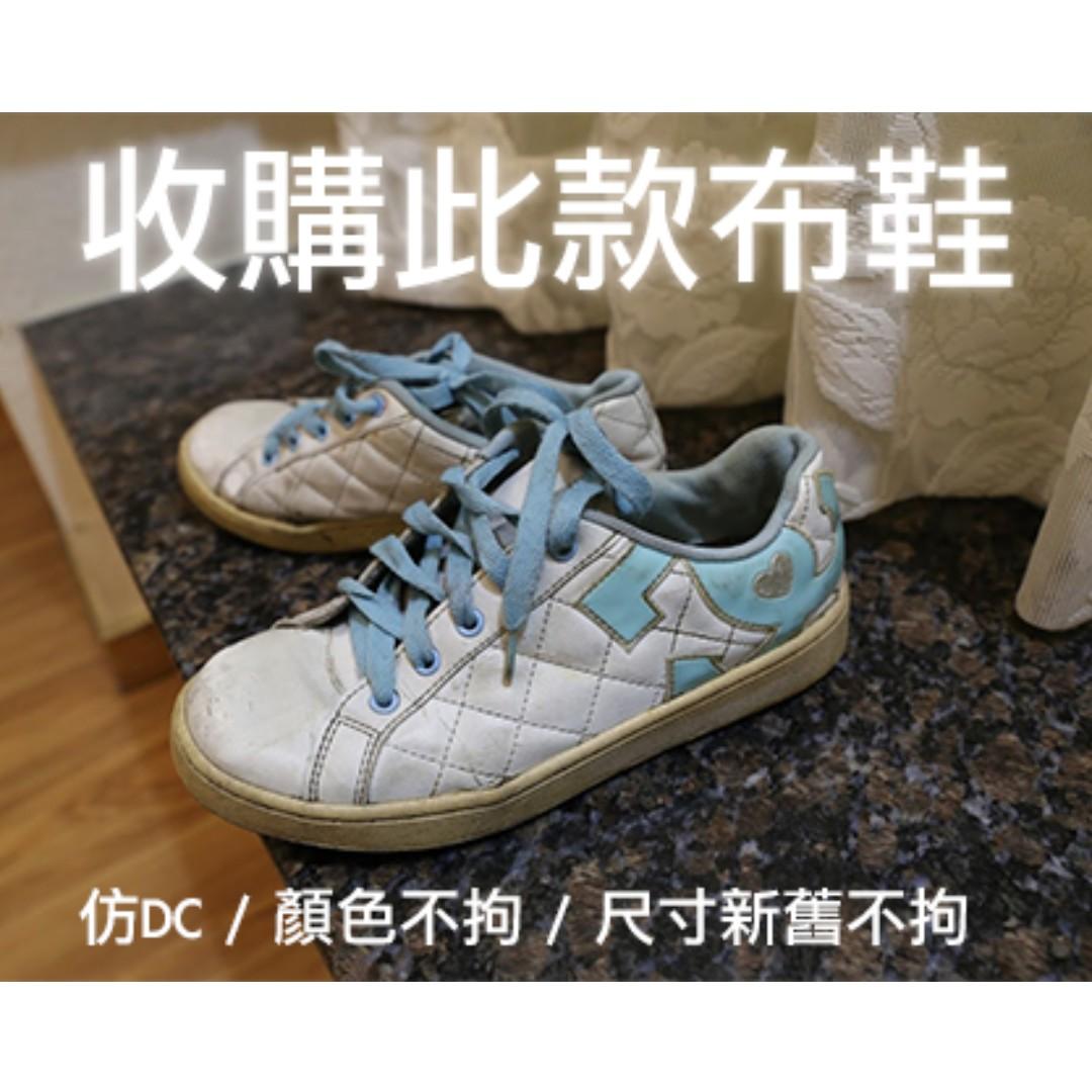 『收購』此版型的鞋 / 小白鞋,顏色、新舊與尺寸不拘