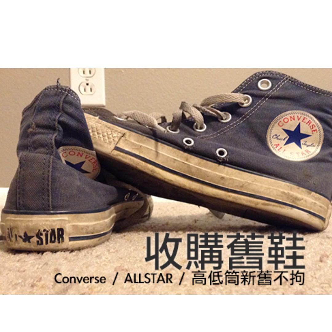 『收購舊鞋』Converse 帆布鞋,他牌滑板鞋、運動鞋 | 無品牌也收