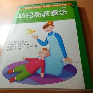 🚚 幼兒期教養法40元/ Teaching English to Children 40元#教科書出清